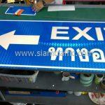"""ป้าย """"Exit ทางออก"""" พร้อมเฟรม ขนาด 70 x 150 เซนติเมตร"""