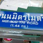 รับทำป้ายชื่อถนนมิตรไมตรี 1.44 กม. MIT MAI TRI ROAD
