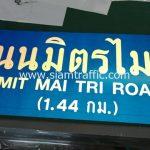 ทำป้ายชื่อถนนมิตรไมตรี 1.44 กม. MIT MAI TRI ROAD
