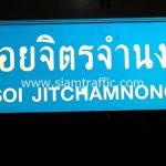 ป้ายชื่อซอยจิตจำนงค์ Soi Jitchamnong