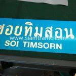 ป้ายชื่อซอยทิมสอน Soi Timsorn จังหวัดสมุทรปราการ