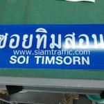 ป้ายชื่อซอยทิมสอน Soi Timsorn จ.สมุทรปราการ