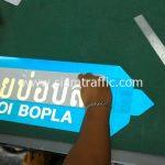 ป้ายชื่อซอยบ่อปลา Soi Bopla