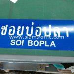ป้ายซอยบ่อปลา Soi Bopla