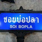 ป้ายชื่อซอยบ่อปลา Soi Bopla จังหวัดสมุทรปราการ