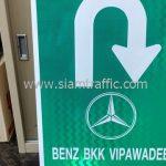 ป้ายบอกทางสวยๆ BENZ BKK VIPAWADEE
