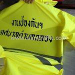 """ขายเสื้อกันฝน สกรีนข้อความ """"งานป้องกันฯ เทศบาลตำบลฉลอง"""""""
