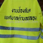 """เสื้อกันฝนจราจร สกรีนข้อความ """"งานป้องกันฯ เทศบาลตำบลฉลอง"""""""