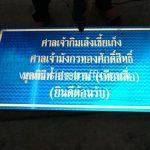 ป้ายบอกทางสีฟ้า ศาลเจ้ากิ้มเล้งเซี้ยเก็ง ขนาด 60 x 120 เซนติเมตร