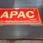 สติ๊กเกอร์รถยนต์ สกรีนข้อความ APAC Group บริษัท อัครพันธุ์ก่อสร้าง จำกัด