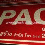 สติ๊กเกอร์แปะรถ สกรีนข้อความ APAC Group บริษัท อัครพันธุ์ก่อสร้าง จำกัด