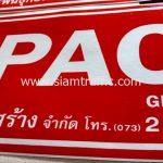 สติ๊กเกอร์สะท้อนแสง สกรีนข้อความ APAC Group
