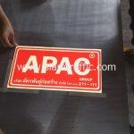 ร้านขายสติ๊กเกอร์ติดรถ สกรีนข้อความ APAC