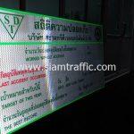 ป้ายสถิติความปลอดภัย ชลบุรี บริษัท สยามทรีดีเวลลอปเม้นต์ จำกัด ขนาด 120 x 240 เซนติเมตร
