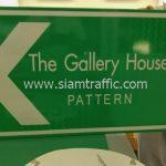 ป้ายจราจรบอกทาง The Gallery House PATTERN ลาดพร้าว ซอย 1