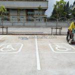 ตีเส้นแบ่งช่องจอดรถคนพิการ โรงเรียนมาเรียลัย ถนนประชาพัฒนา เขตลาดกระบัง