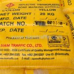 สีเทอร์โมพลาสติกสีเหลือง มอก.542-2549 ส่งไปจังหวัดปัตตานี