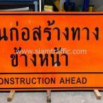 ป้ายเตือนงานก่อสร้าง ตค.4 งานก่อสร้างทางข้างหน้า