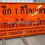ป้าย อีก 1 กิโลเมตร ทางก่อสร้างโปรดระมัดระวัง