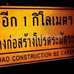 ป้ายเตือน อีก 1 กิโลเมตร ทางก่อสร้างโปรดระมัดระวัง