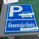 ป้ายสัญลักษณ์ ที่จอดรถผู้มาติดต่อ