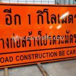 ป้ายอีก 1 กิโลเมตร ทางก่อสร้างโปรดระมัดระวัง ขนาด 120 x 220 เซนติเมตร