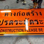 ป้ายเตือนสำหรับโครงการก่อสร้าง ตค.1 ทางก่อสร้างโปรดระมัดระวัง