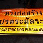 ป้ายเตือนสำหรับโครงการก่อสร้าง ตค.1 ทางก่อสร้างโปรดระมัดระวัง ขนาด 120 x 220 เซนติเมตร