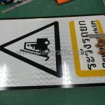 ป้ายความปลอดภัยในโรงงาน ระวังรถยก