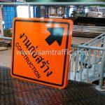 ป้ายเตือนงานก่อสร้าง ตก.2 งานก่อสร้าง ขนาด 75 x 75 เซนติเมตร