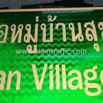 ป้ายข้อความ ท่าเรือหมู่บ้านสุขสันต์ 6 พร้อมสัญลักษณ์