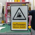 ป้ายความปลอดภัย ระวังรถยก Beware forklift
