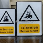 ป้ายระวังรถยก Beware forklift ขนาด 45 x 65 ซม. และ 60 x 80 ซม.