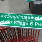 ป้ายบอกสถานที่ท่าเรือหมู่บ้านสุขสันต์ 6 พร้อมสัญลักษณ์ท่าเรือ