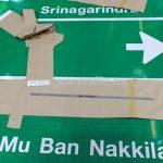 ป้ายสถานที่ โครงการก่อสร้างถนนศรีนครินทร์ - ร่มเกล้า ช่วงที่ 2