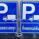 ป้ายที่จอดรถบรรทุก และป้ายจอดรถส่งสินค้า พร้อมสัญลักษณ์ P ขนาด 45 x 60 เซนติเมตร