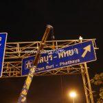 การติดตั้งป้ายโอเวอร์เฮด ชลบุรี - พัทยา