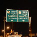 การติดตั้งป้ายบอกทางจราจร ถนนเสรีไทย