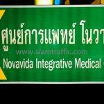 ป้ายบอกทาง ศูนย์การแพทย์ โนวาวิด้า ขนาด 60 x 120 เซนติเมตร