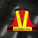 เสื้อสะท้อนแสง safety ห้างหุ้นส่วนจำกัด โล่ทองการโยธา