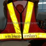 เสื้อสะท้อนแสง safety ห้างหุ้นส่วนจำกัด โล่ทองการโยธา จังหวัดตรัง