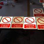 ป้ายบังคับเซฟตี้ ป้ายห้ามสูบบุหรี่ บริษัท เซ็นทรัลพัฒนา จำกัด (มหาชน)