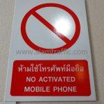 ป้ายห้ามใช้โทรศัพท์มือถือ ขนาดป้าย 18 x 25 ซม. บริษัท เซ็นทรัลพัฒนา จำกัด (มหาชน)