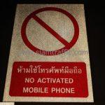 ป้ายเซฟตี้ ป้ายห้ามใช้โทรศัพท์มือถือ ขนาดป้าย 18 x 25 ซม. บริษัท เซ็นทรัลพัฒนา จำกัด (มหาชน)