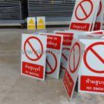 ป้ายเซฟตี้ ป้ายห้ามสูบบุหรี่ ขนาดป้าย 18 x 25 ซม. บริษัท เซ็นทรัลพัฒนา จำกัด (มหาชน)