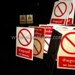 ป้ายบังคับความปลอดภัย ป้ายห้ามสูบบุหรี่ ขนาดป้าย 18 x 25 ซม. บริษัท เซ็นทรัลพัฒนา จำกัด (มหาชน)