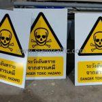 ป้ายระวังอันตรายจากสารเคมี บริษัท เซ็นทรัลพัฒนา จำกัด (มหาชน)