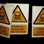 ป้ายระวังอันตรายจากสารเคมี ขนาด 18 x 25 เซนติเมตร บริษัท เซ็นทรัลพัฒนา จำกัด (มหาชน)