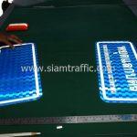 ป้ายสะท้อนแสง หยุดแลกบัตร 20 x 45 ซม. บริษัท ศุภาลัย จำกัด (มหาชน)