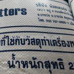 ลูกแก้วโรยเส้น เบอร์ 11-50 POTTERS ส่งไปภาคเหนือ สายกุยประดู่-คลองโพธิ์